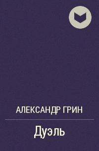 Александр Грин - Дуэль