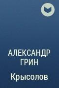 Александр Грин - Крысолов