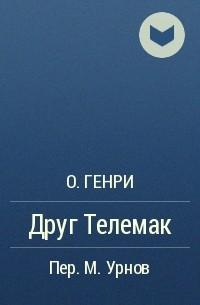 О. Генри  - Друг Телемак