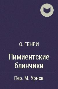 О. Генри  - Пимиентские блинчики