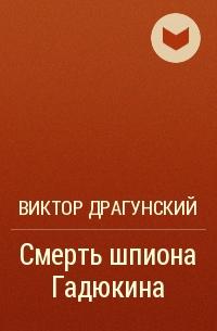 Виктор Драгунский - Смерть шпиона Гадюкина