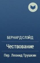Бернард Слэйд - Чествование