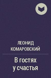 Леонид Комаровский - В гостях у счастья