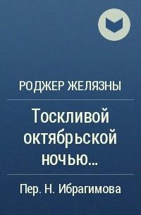 Роджер Желязны - Тоскливой октябрьской ночью...