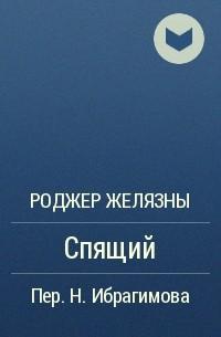 Роджер Желязны - Спящий