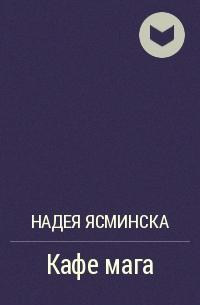 Надея Ясминска - Кафе мага