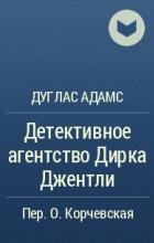 Дуглас Адамс - Детективное агентство Дирка Джентли