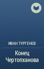 Иван Тургенев - Конец Чертопханова