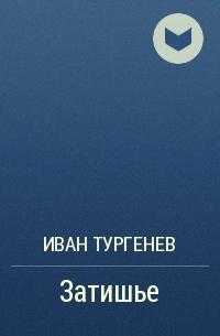 Иван Тургенев - Затишье