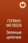 Герман Матвеев - Зеленые цепочки