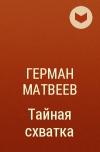 Герман Матвеев - Тайная схватка