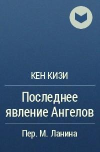 Кен Кизи - Последнее явление Ангелов