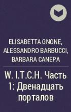 Elisabetta Gnone, Alessandro Barbucci, Barbara Canepa - W.I.T.C.H. Часть 1: Двенадцать порталов