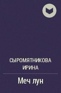 Сыромятникова Ирина - Меч лун