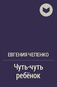 Евгения Чепенко - Чуть-чуть ребёнок