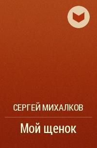 Сергей Михалков - Мой щенок