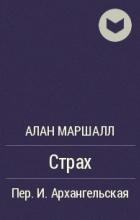 Алан Маршалл - Страх