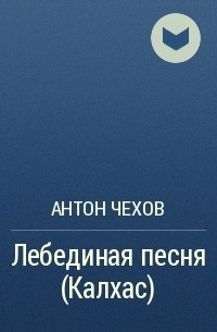 Антон Чехов - Лебединая песня (Калхас)
