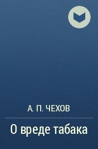 А. П. Чехов - О вреде табака