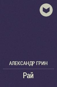 Александр Грин - Рай
