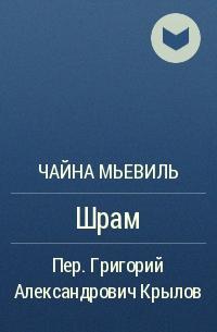 Чайна Мьевиль - Шрам