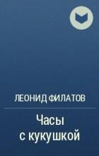 Леонид Филатов - Часы с кукушкой