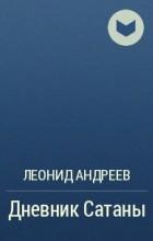 Леонид Андреев - Дневник Сатаны
