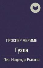 Проспер Мериме - Гузла