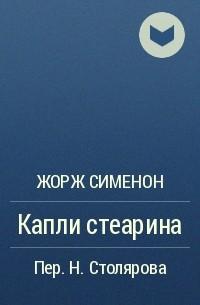 Жорж Сименон - Капли стеарина