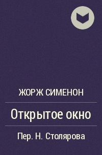Жорж Сименон - Открытое окно