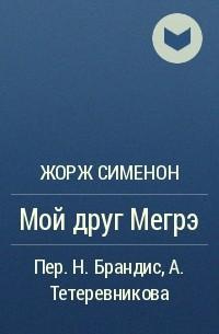 Жорж Сименон - Мой друг Мегрэ
