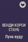 Венди Корси Стауб - Луна вуду