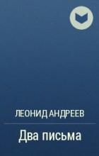 Леонид Андреев - Два письма