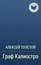 А.Н. Толстой - Граф Калиостро