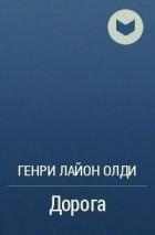 Генри Лайон Олди - Дорога