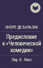 Оноре де Бальзак - Предисловие к «Человеческой комедии»