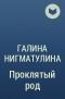 Галина Нигматулина - Проклятый род