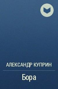 Александр Куприн - Бора
