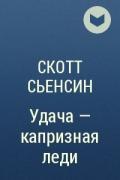 Скотт Сьенсин - Удача - капризная леди