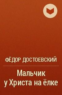 Фёдор Достоевский - Мальчик у Христа на ёлке