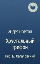 Андре Нортон - Хрустальный грифон