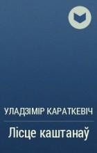 Уладзімір Караткевіч - Лісце каштанаў