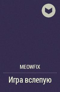 meowfix - Игра вслепую