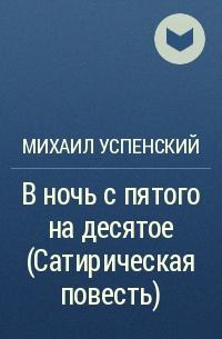 Михаил Успенский - В ночь с пятого на десятое