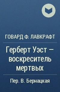 Говард Ф. Лавкрафт - Герберт Уэст - воскреситель мертвых