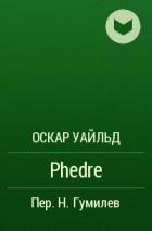 Оскар Уайльд - Phedre