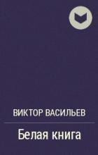 Виктор Васильев - Белая книга