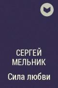 Сергей Мельник - Сила любви
