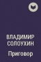 Владимир Солоухин - Приговор