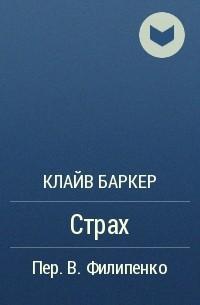 Клайв Баркер - Страх